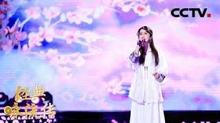 [经典咏流传]孟庭苇演唱《春花秋月何时了》 唱出诗人李煜的凄美人生   CCTV