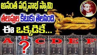 ఈ ఒక్కడికే తెలుసు అనంత పద్మనాభ స్వామి గుడి రహస్యం|| Travencore King & Kerala temple secrets