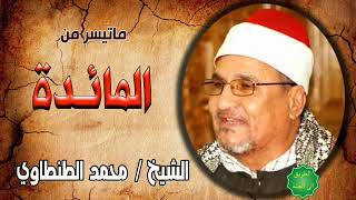 الشيخ / محمد عبدالوهاب الطنطاوي ماتيسر من سورة المائدة