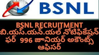 """BSNL RECRUITMENT  FOR THE POST OF 996 """" DIRECT JUNIOR ACCONTS OFFICERs"""