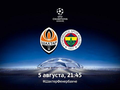 ПРОГНОЗ: Шахтер - Фенербахче [FIFA 15] Лига Чемпионов 2015-16, 3 отборочный раунд
