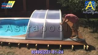 Сборный бассейн для дачи Unipool Teledom Германия(Раздвижной павильон для бассейна модель Teledom Klasik. Данный раздвижной навес для бассейна является эконом..., 2012-08-12T11:36:43.000Z)
