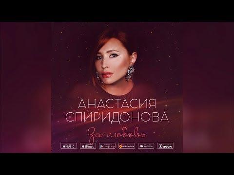 Анастасия Спиридонова — За любовь | Official Audio | 2019