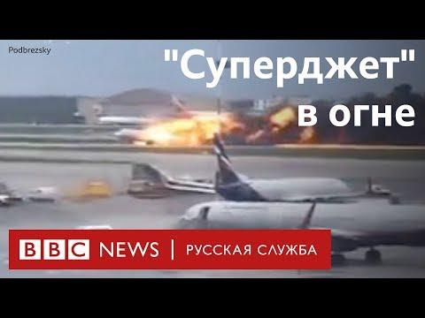 "Авария ""Суперджета"" в"