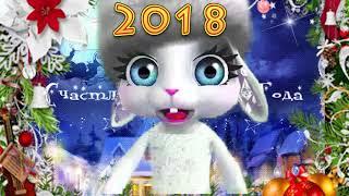 Зайка ZOOBE 'Новый,новый, новый год 2018...'