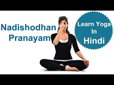 Nadi Shodhan Pranayam | Yoga For Spinal, Posture And Benefits | Learn Yoga In Hindi