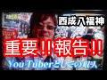 【西成警視庁24時】テレビ大阪の僕が出演したテレビのご案内!