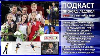 Итоги JGP2 в Лейк-Плэсиде. Превью Открытых Прокатов. Медведева И ОКР - пиар, пиар, и ничего кроме...
