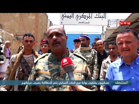 عسكريون يغلقون بوابة فرع البنك المركزي بتعز للمطالبة بصرف مرتباتهم
