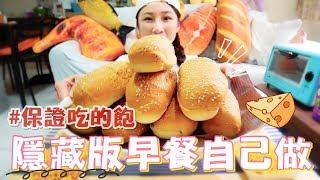 【 大份量炒麵麵包】在家自己做絕對吃得飽的早餐,早餐店隱藏版★特盛吃貨艾嘉