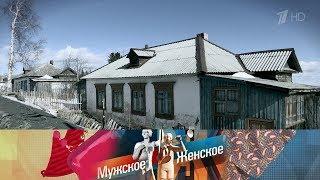 Умирающий поселок. Мужское / Женское. Выпуск от 11.06.2019