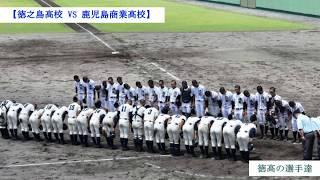 【高校野球】徳之島高校vs鹿児島商業高校