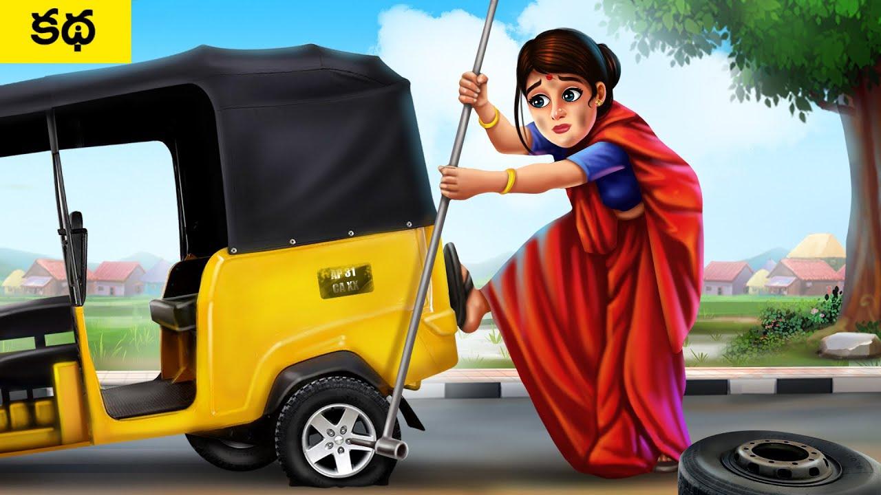ఆటో డ్రైవర్ కుమార్తె - AUTO DRIVING LADY Story | Telugu Moral Stories | Kathalu Maja DreamsTV Telugu