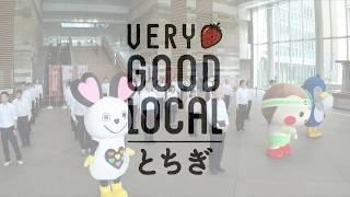 栃木県版「みんなでラジオ体操?知事ととちまるくんとめぐる栃木県」