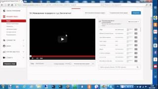 Как поставить музыку в видео на ютубе (Легко)
