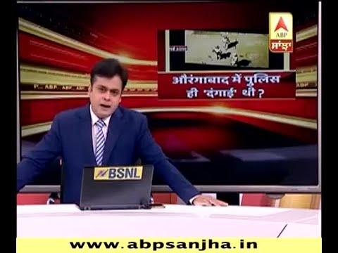 Aurangabad Violence- VIRAL VIDEO Hints At Police's Involvement