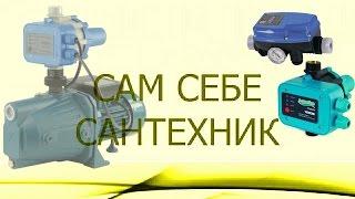 СТАНЦИЯ С ЭЛЕКТРОННЫМ КОНТРОЛЛЕРОМ ДАВЛЕНИЯ. ОБЗОР