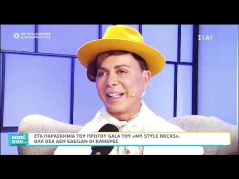 My Style Rocks: Όλα όσα έγιναν στα παρασκήνια του πρώτου Gala!