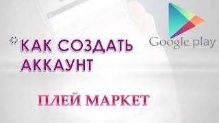 Как создать аккаунт гугл в плей маркете.Аккаунт google в play market.
