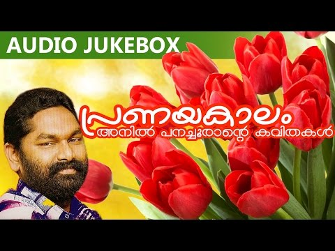 Malayalam Kavitha | Pranayakalam | Audio Jukebox...