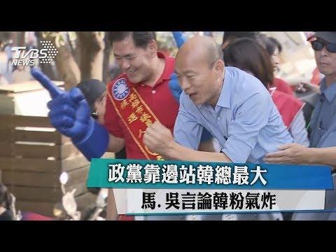 政黨靠邊站韓總最大 馬、吳言論韓粉氣炸