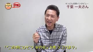 【インタビュー】千葉一夫/この世にひとつ 愛の花