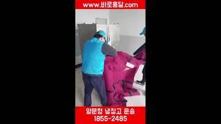 부산 서구 남부민동 이사를 갈 땐 바로용달