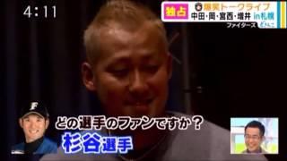 爆笑トークライブin札幌 中田、宮西、増井、岡 thumbnail
