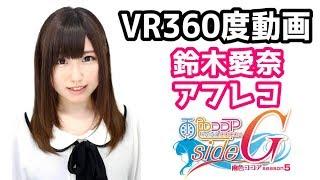 チャンネル登録お願いします! http://bit.ly/2fU4tW8 メル役、鈴木愛奈...