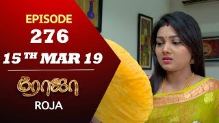 ROJA Serial | Episode 276 | 15th mar 2019 | Priyanka | SibbuSuryan | SunTV Serial | Saregama TVShows