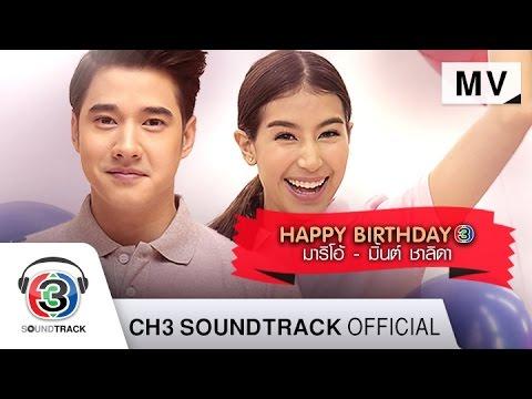 Happy Birthday | มาริโอ้ & มิ้นต์ ชาลิดา | Official MV