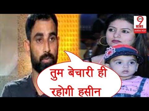 Mohammed Shami की मिली Good News, पत्नी हसीन जहां के गाल पर लगा करारा तमाचा  Shami Case Updates  IPL