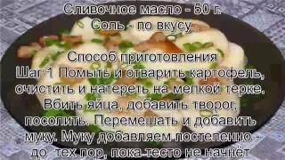 Галушки пошаговый рецепт с фото.Полюшки -   галушки с творогом