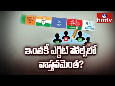 What Are Exit Polls and How Reliable are They?   Telugu News   hmtv