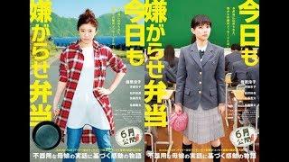 女優・篠原涼子主演で、娘役で芳根京子が共演する映画『今日も嫌がらせ...