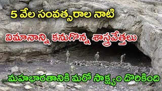 Ancient 5000 Years Old Airplane Found Mysteriously In Afghanistan | అతి పురాతన విమానం దొరికింది