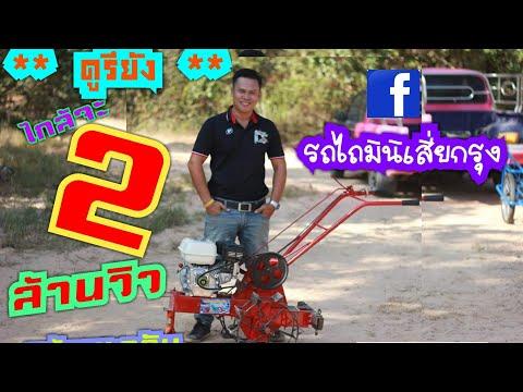 ฝีมือคนไทยไม่แพ้ชาติใดในโลก กับ รถไถมินิ เครื่องใหม่ครบชุด สุดคุ้ม 16,000 บาท