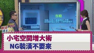 【財經週末趴】小宅空間增大術  NG裝潢不要來 2020.04.04