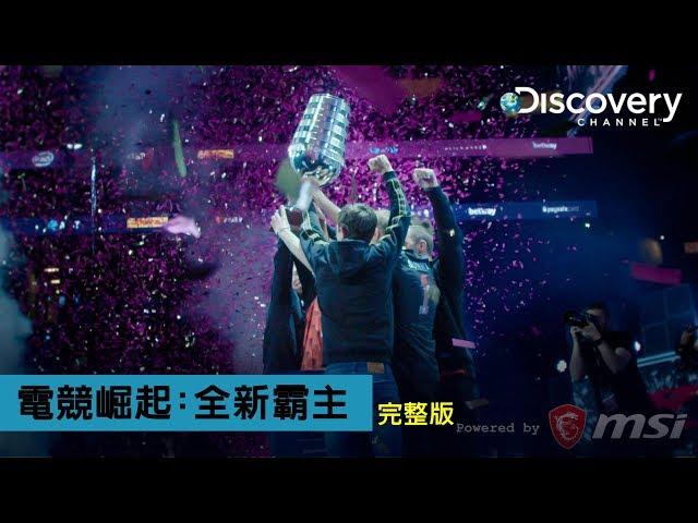 《電競崛起:全新霸主》(完整節目)