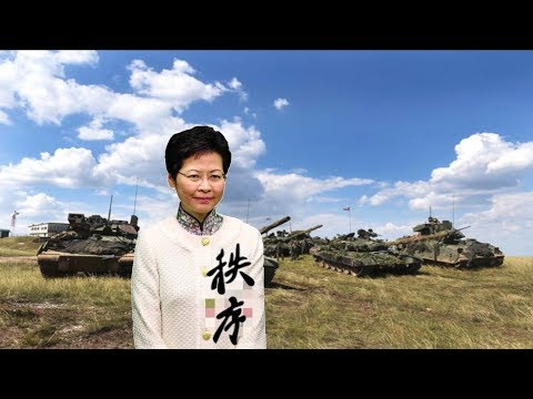 大陸派軍隊入香港平息抗議,有法可依,只要林鄭月娥敢開口