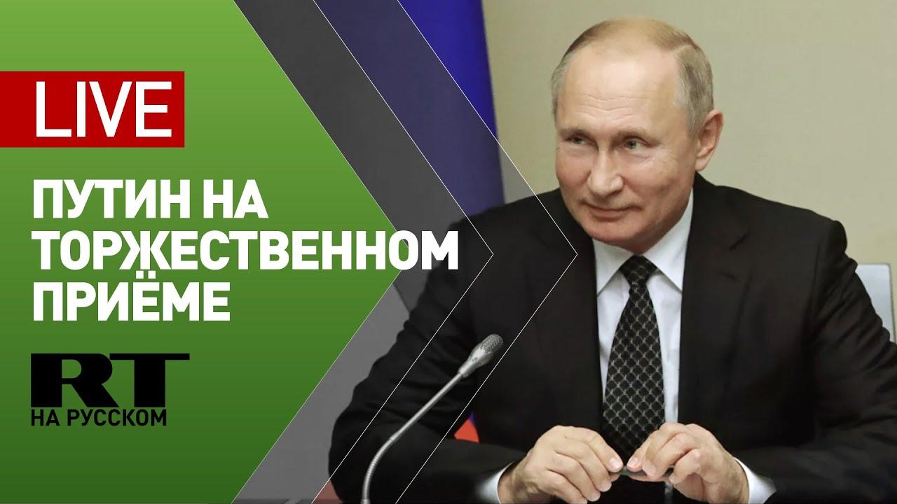 Путин на торжественном приёме в честь Дня народного единства в Кремле
