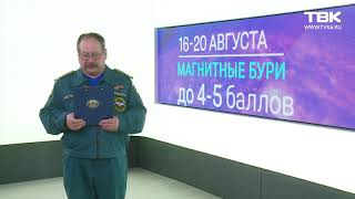 Прогнозы МЧС Красноярск 16 августа 2019