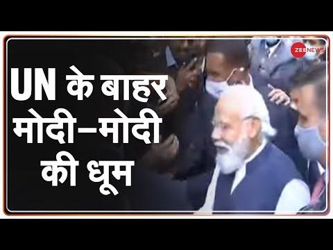 UN के बाहर मोदी-मोदी की धूम - पीएम मोदी से मिलने पहुंची भीड़, जमकर लगे नारे | PM Modi UNGA | Update