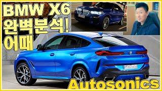 BMW X6 풀체인지 출시!! ♥ 가격,옵션,상품성 완…