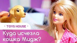 Куда исчезла кошка подруги Барби? Об этом знает только Тиффани. Поиски в Toys House