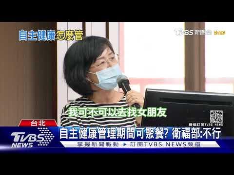 自主管理可見女友? 衛福部:對象確定就可|TVBS新聞