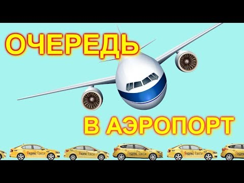 Яндекс такси очередь в аэропорту. Новый алгоритм