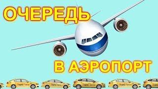 видео Заказ такси из аэропорта Внуково