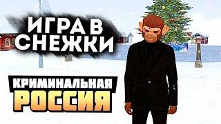 НОВОГОДНЯЯ ИГРА В СНЕЖКИ! ГОНКИ НА СНЕГОХОДАХ! - GTA: КРИМИНАЛЬНАЯ РОССИЯ ( RADMIR RP )
