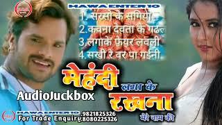 #KhesariLal #NewBhojpuriSong Audio Jukebox MEHANDI LAGA KE RAKHNA